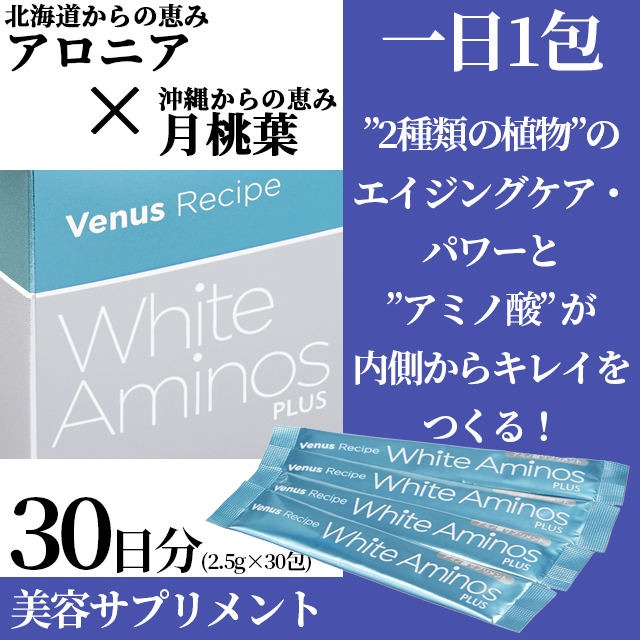 アクシージア/AXXZIA ヴィーナスレシピ ホワイトアミノズ プラス|美容/サプリ/アミノ酸/コラーゲン/送料無料/Venus Recipe White Aminos PLUS