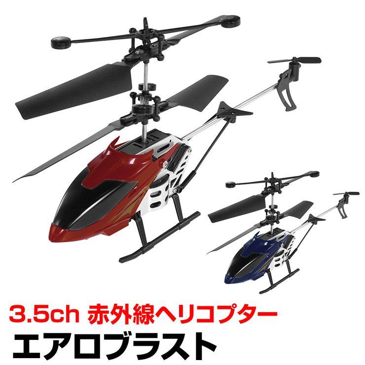初心者も安心の3.5ch赤外線ヘリコプター ふるさと割 スーパーSALE 特別価格 ラジコン 受注生産品 ヘリコプター エアロブラスト 3.5ch赤外線 ジャイロセンサー 最大3台同時 USB充電ケーブル おもちゃ 子供 クリスマス 送料無料 誕生日 景品 ホビー キッズ ギフト HAC プレゼント Xmas