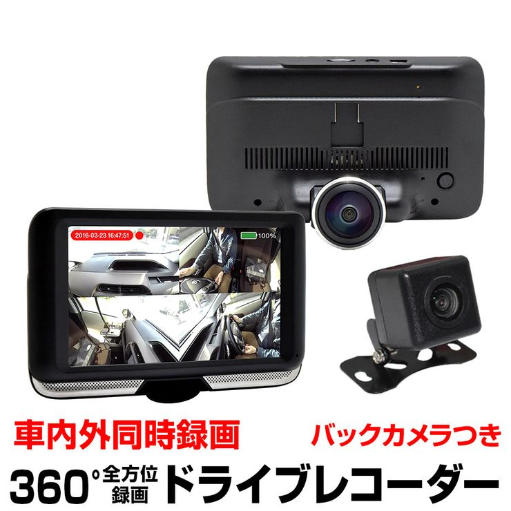 今ならバックカメラをプレゼント 代引き不可 車内 車外を同時録画 ドラレコ設置で安心を備える 特価 10%OFF 4 800円OFFクーポン 車内も同時に撮れる ドライブレコーダー 360度 全方位 2カメラ EC-0008 360° 前後 日本製ソニーレンズ使用 ドラレコ 4.5インチ液晶 G-センサー 送料無料 同時録画可能 お得なキャンペーンを実施中 バックカメラ付き