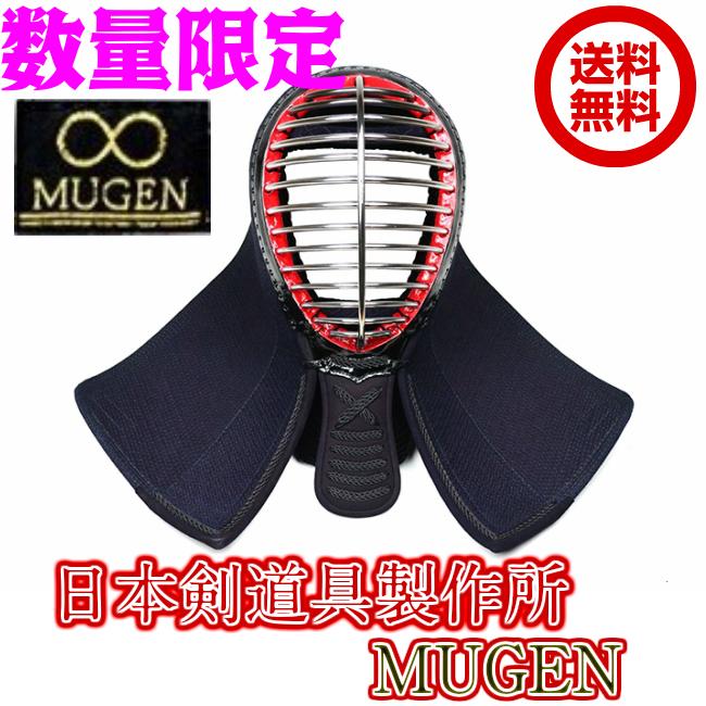 剣道 面 日本剣道具製作所 MUGEN