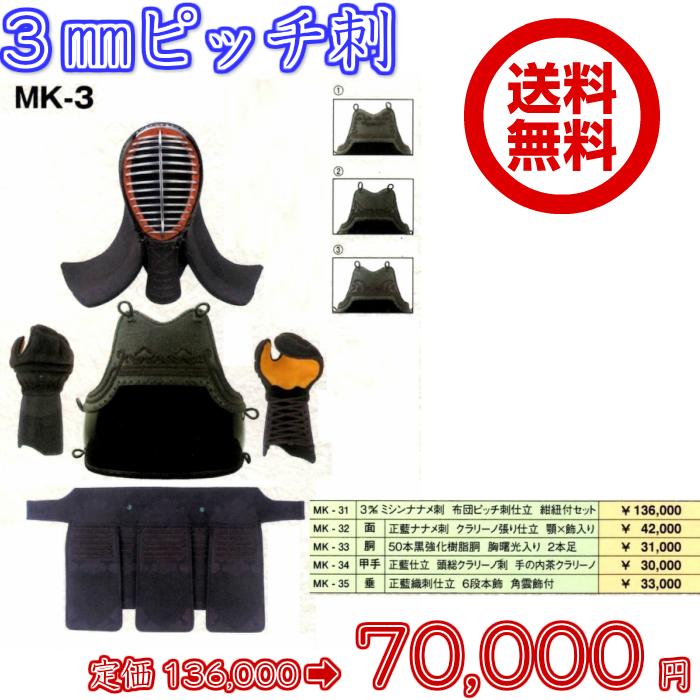 剣道防具セット 3mmミシン刺 ピッチ刺 【中高生から一般用】