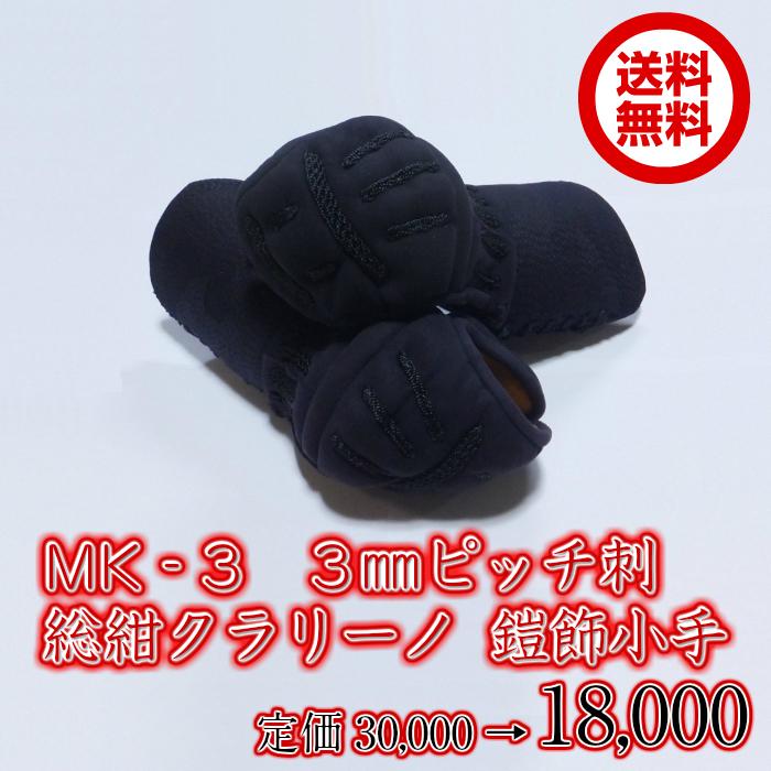 剣道 小手 MK-3  3mmミシン刺 ピッチ刺 総紺クラリーノ 兜飾り 甲手【送料無料】