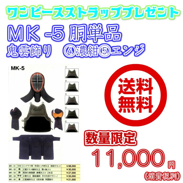 『送料無料』 ワンピースストラッププレゼント 剣道防具 胴 MK-5 胴単品 鬼雲飾り 濃紺・エンジ詰刺のどちらかからお選びください。紺胴紐付き