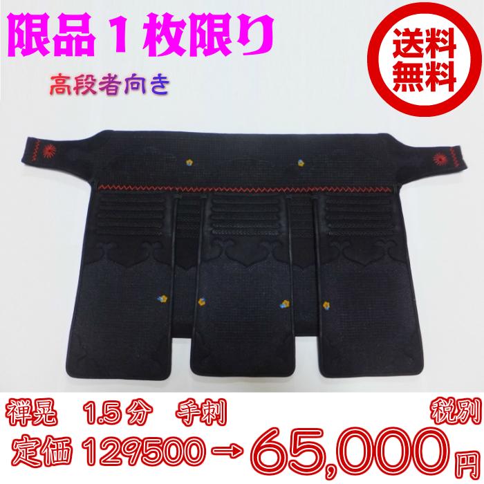 剣道 垂 禅晃1.5分手刺 (株)三恵製【送料無料】