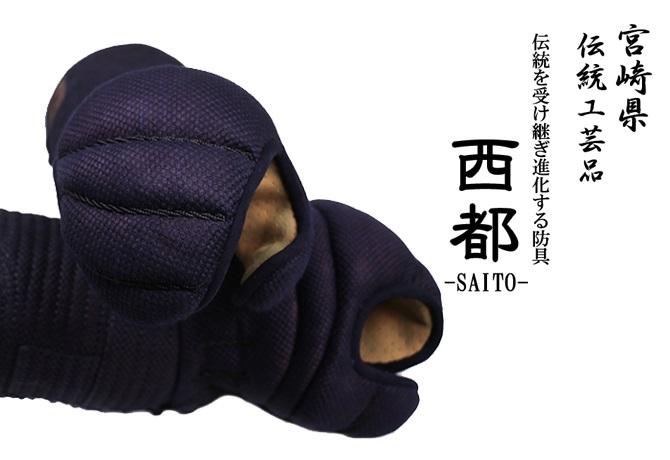 『送料無料』【剣道 防具 小手】日本剣道具製作所 西都 SAITO 甲手 剣道具 日本製