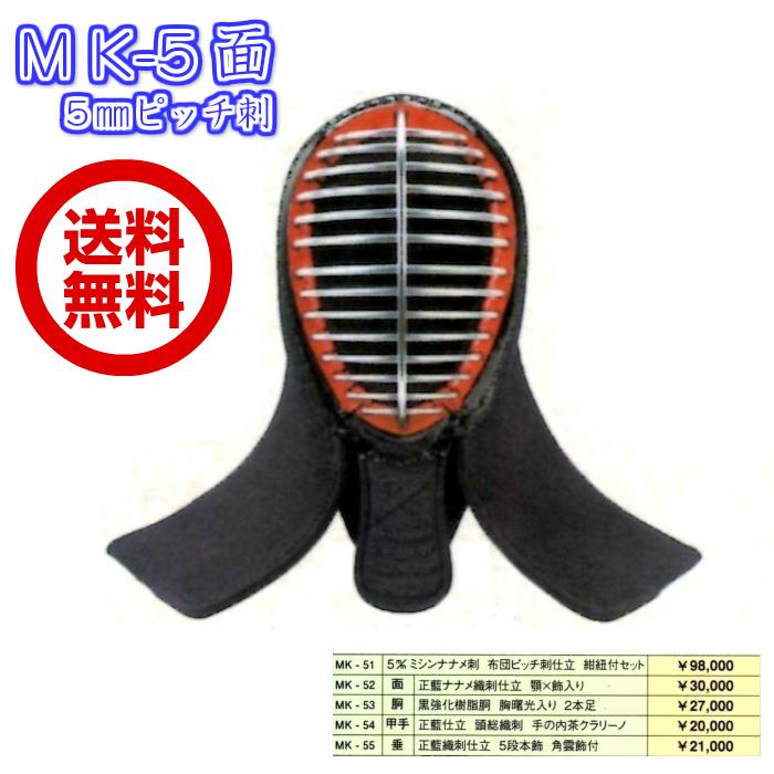 """MK-5 剣道防具 面 送料無料 柔らかく剣道防具にあって欲しい一つに""""コシ""""と""""柔らかさ""""の備えられた仕上がりです 5mmミシン刺 往復送料無料 初心者から一般用 オンライン限定商品 ピッチ刺"""