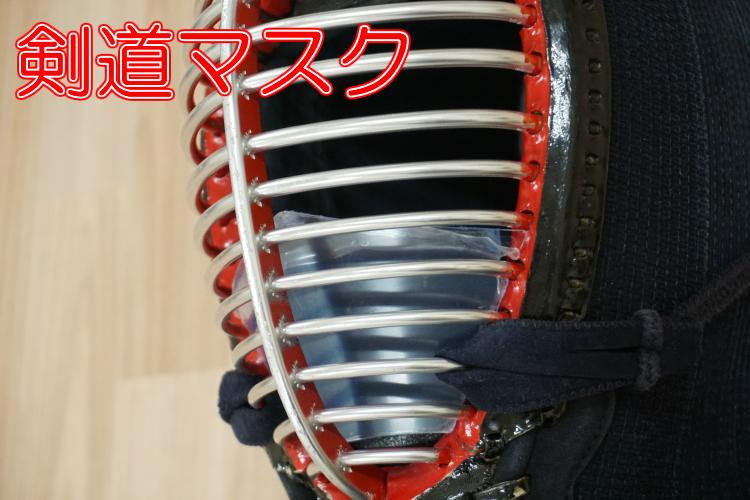 剣道マスクは発声による飛沫を軽減 完全に防ぐことは出来ません します 新作からSALEアイテム等お得な商品満載 メーカー在庫限り品 使用後は除菌シートなどで両面を拭いて次にお使いください 全日本剣道連盟推奨 剣道マスク 飛沫感染防止アイテム剣道用マスク 日本郵便 マウスガード 飛沫感染対策 マスク 郵送で送料無料 剣道 マウスシールド 面用