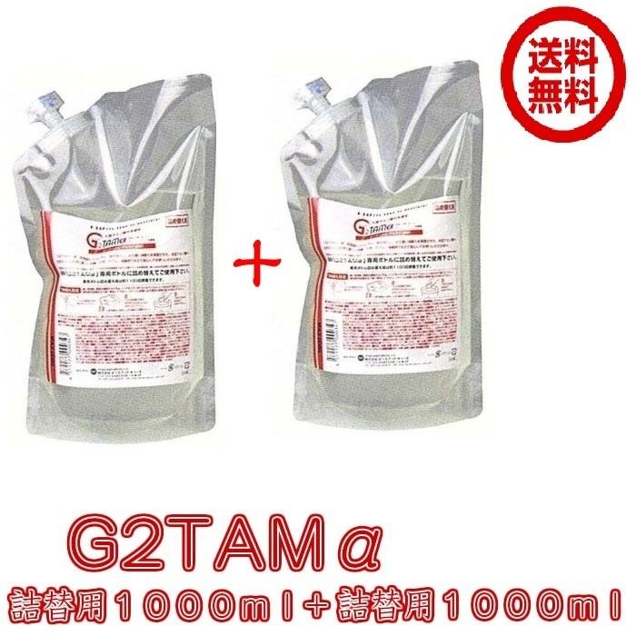 G2TAMαは大豆アミノ酸が主成分人と地球にやさしい除菌 抗菌 防カビ 全店販売中 消臭剤 送料無料 剣道 防具 消臭 消臭スプレー 詰替用1000ml2個 G2TAMα ジーツータム 25%OFF 無香 スプレー アルファ