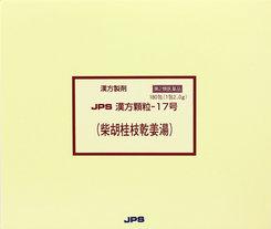 ・ジェーピーエス製薬 JPS漢方顆粒-17号(柴胡桂枝乾姜湯)(さいこけいしかんきょうとう)180包(第2類医薬品)(発送までに1週間以上かかる場合がございます)