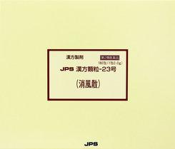 ・ジェーピーエス製薬 JPS漢方顆粒-23号(消風散)(しょうふうさん)180包(第2類医薬品)(発送までに1週間以上かかる場合がございます)