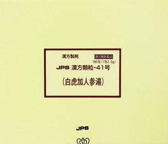 ジェーピーエス製薬JPS漢方顆粒-41号(白虎加人参湯)(びゃっこかにんじんとう)180包(第2類医薬品)(発送までに1週間以上かかる場合がございます)