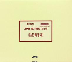 ジェーピーエス製薬JPS漢方顆粒-44号(防已黄耆湯(ぼういおうぎとう)180包(第2類医薬品)(発送までに1週間以上かかる場合がございます)