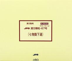 *ジェーピーエス製薬 JPS漢方顆粒-67号(七物降下湯)(しちもつこうかとう)180包(第2類医薬品)(発送までに1週間以上かかる場合がございます)