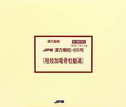 ・ジェーピーエス製薬 JPS漢方顆粒-65号(桂枝加竜骨牡蛎湯)(けいしかりゅこっぽれいとう)180包(第2類医薬品)(発送までに1週間以上かかる場合がございます)