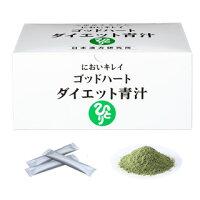 ・・まるかん ゴッドハートダイエット青汁 465g (5g×93包)(発送までに3~4日お待ち頂く場合があります)