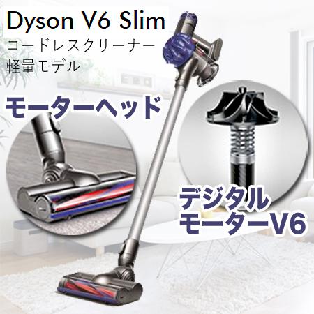 ダイソン dyson スティッククリーナー V6 Slim Origin SV07SPL【ダイソン 掃除機 家電 スティッククリーナー コードレスクリーナー 2018年モデル クリーナー】