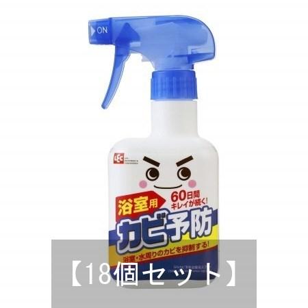 【ケース販売】レック激落ちカビ予防浴室用スプレー320ml【18個セット】【レック風呂洗剤掃除クリーナー】