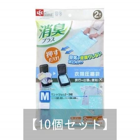 【セット販売】レック消臭逆止弁衣類圧縮袋Mサイズ2枚入O-701【10個セット】【レック生活雑貨雑貨収納衣類旅行圧縮】