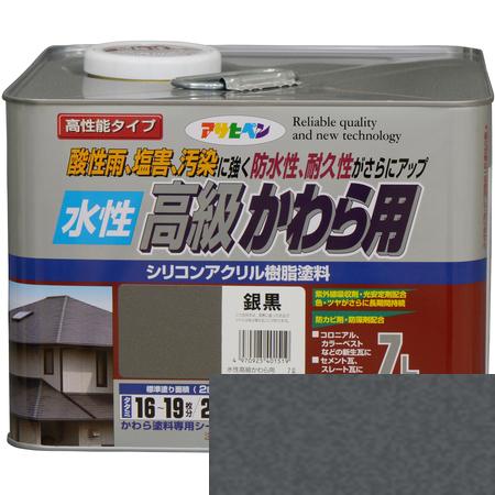 水性高級かわら用 7L 銀黒【アサヒペン 塗料 ペンキ かわら用 高級かわら用】