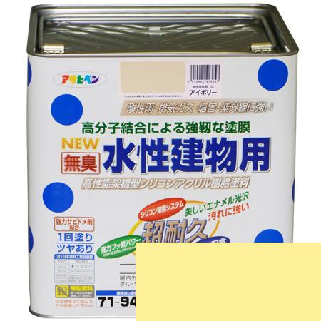 水性建物用 10L アイボリー【アサヒペン 塗料 ペンキ 水性建物用】