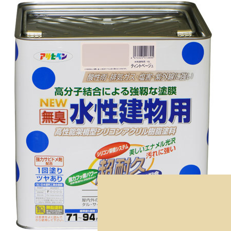 水性建物用 10L ティントベージュ【アサヒペン 塗料 ペンキ 水性建物用】
