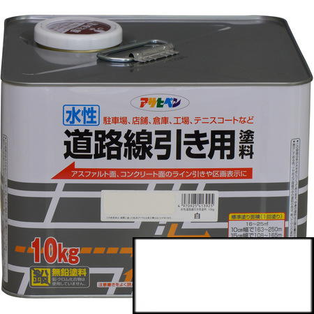 水性道路線引き用塗料 10KG 白【アサヒペン 塗料 ペンキ 線引き】