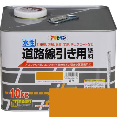 水性道路線引き用塗料 10KG 黄色【アサヒペン 塗料 ペンキ 線引き】