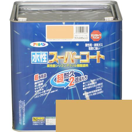 水性スーパーコート 10L ラフィネオレンジ【アサヒペン 塗料 多用途 ペンキ ペイント】