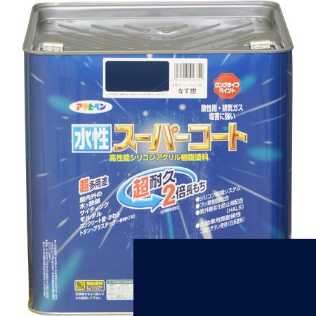 水性スーパーコート 10L なす紺【アサヒペン 塗料 多用途 ペンキ ペイント】