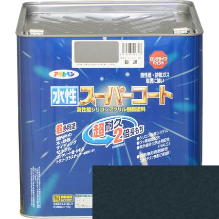 水性スーパーコート 10L 銀黒【アサヒペン 塗料 多用途 ペンキ ペイント】