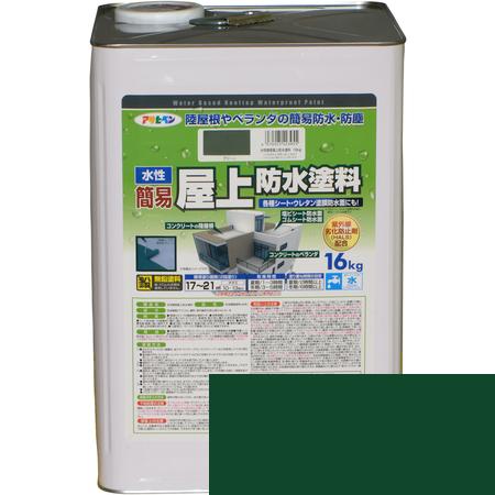 水性簡易屋上防水塗料 16KG グリーン【アサヒペン 塗料 防水 ペイント】