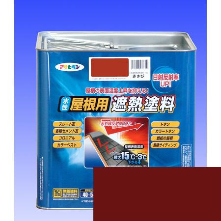 水性屋根用遮熱塗料 10L 赤さび【アサヒペン 塗料 屋根 トタン】