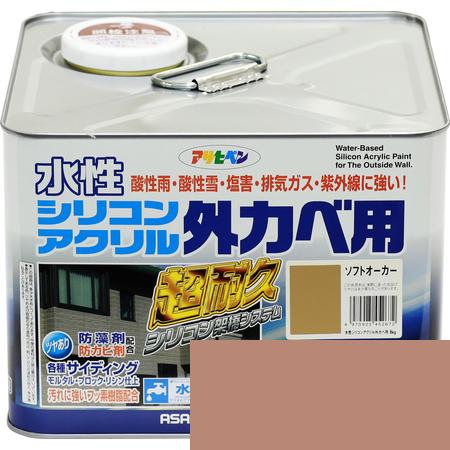 水性シリコンアクリル外かべ用 8KG ソフトオーカー【アサヒペン 塗料 壁面 壁 ペイント】
