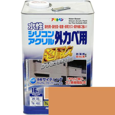 水性シリコンアクリル外かべ用 16KG ラフィネオレンジ【アサヒペン 塗料 壁面 壁 ペイント】