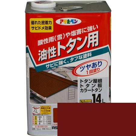 トタン用 14L 赤さび【アサヒペン 塗料 屋根 トタン】