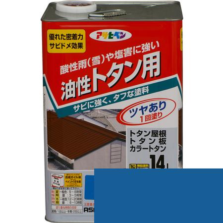 トタン用 14L スカイブルー【アサヒペン 塗料 屋根 トタン】