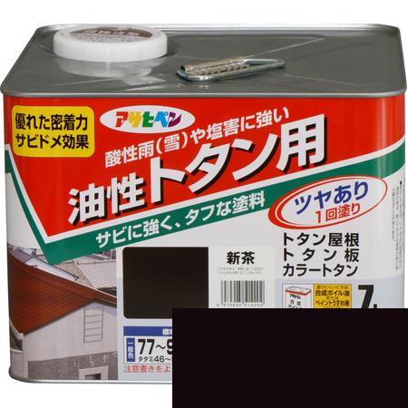 トタン用 7L 新茶【アサヒペン 塗料 屋根 トタン】
