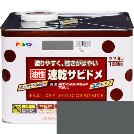 速乾サビドメ 7L グレー【アサヒペン 塗料 サビドメ 金属 コート 鉄】