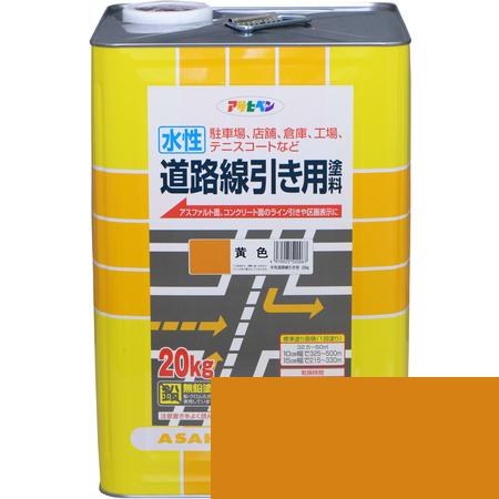 水性道路線引き用塗料 20KG 黄色【アサヒペン 塗料 床 道路 外 カラー ペイント】