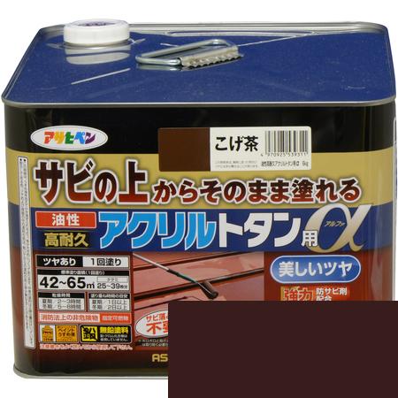 油性高耐久アクリルトタン用α 6KG こげ茶【アサヒペン 塗料 屋根 トタン】