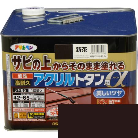 油性高耐久アクリルトタン用α 6KG 新茶【アサヒペン 塗料 屋根 トタン】
