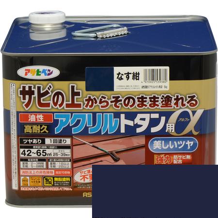 油性高耐久アクリルトタン用α 6KG なす紺【アサヒペン 塗料 屋根 トタン】