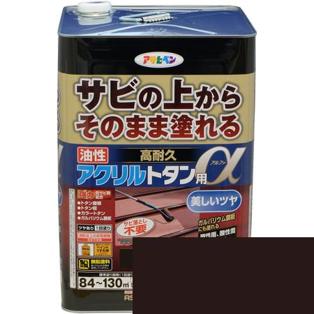 油性高耐久アクリルトタン用α 12KG 新茶【アサヒペン 塗料 屋根 トタン】