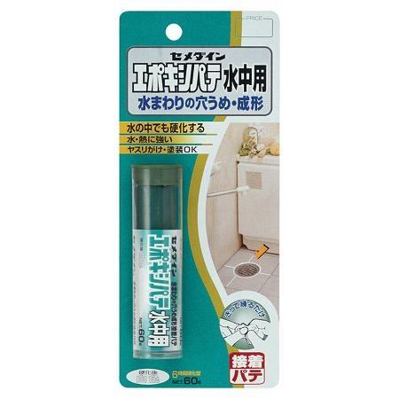 あす楽対応 水の中でも硬化する セメダイン エポキシパテ 超安い 水中用 60g 初回限定