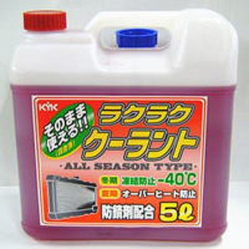 そのまま使える 超激得SALE KYK ラクラククーラント-40℃ 55-003 赤5L 新商品 新型