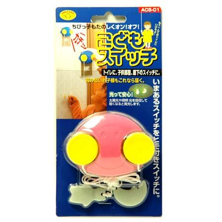 お子様用のスイッチ延長コードです こどもスイッチ 激安☆超特価 ACS-01 高品質 ピンク