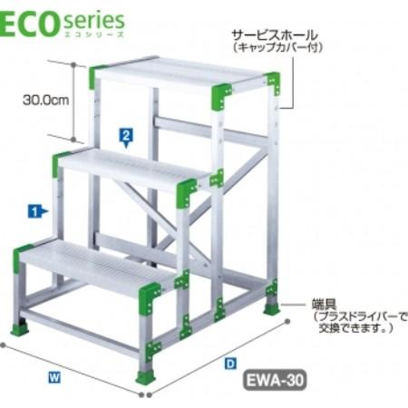 エコシリーズ アルミ作業台 EWA-30