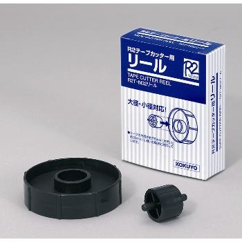 R2T-M32B 賜物 Rの交換用リールです ゆうパケット専用発送 R2テープカッターM32用リール R2T-M32リ-ル 蔵