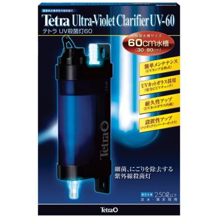 テトラUV殺菌灯60【テトラ 殺菌 灯 UV灯 ライト ペット アクア】
