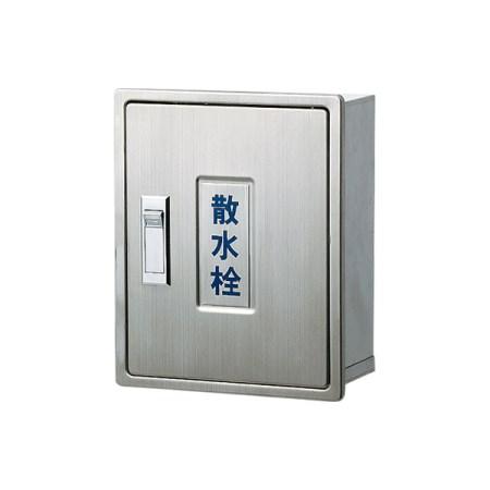 カクダイ 散水栓ボックス(カベ用) 6262【カクダイ KAKUDAI 6262 水道用品 ガーデニング用部品 散水栓ボックス】